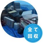 ゴミ屋敷にたまったゴミを片付け・掃除し、不用品を全て回収いたします。